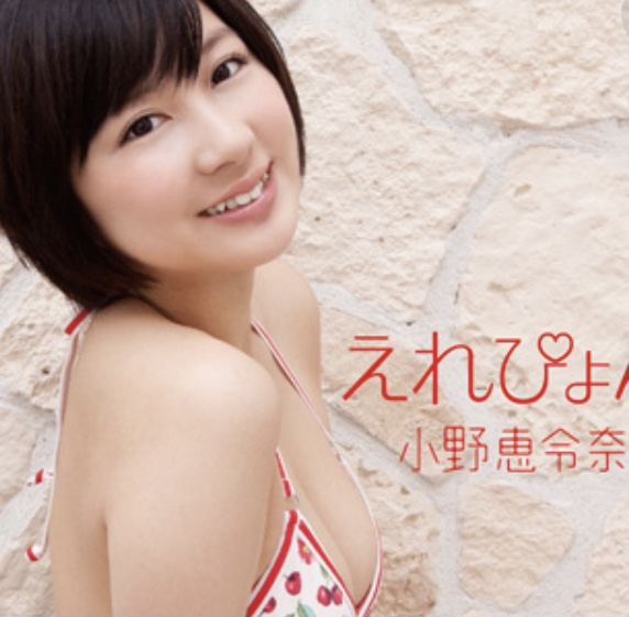 小野恵令奈の卒業理由とは?海外で女優の勉強をするために卒業?